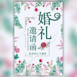 高端森系小清新婚礼邀请函请柬时尚浪漫结婚请帖喜帖