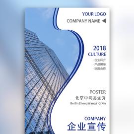 大气蓝色商务企业宣传画册公司简介合作招商招聘