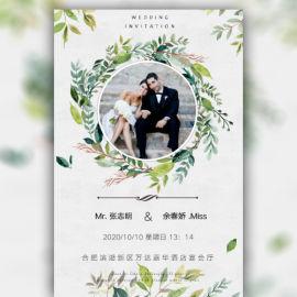 夏季清新森系婚礼邀请函时尚唯美结婚请柬