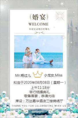 清新森系唯美婚礼邀请函时尚浪漫结婚请帖请柬