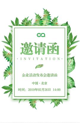 小清新绿色邀请函新品发布会展会论坛会议