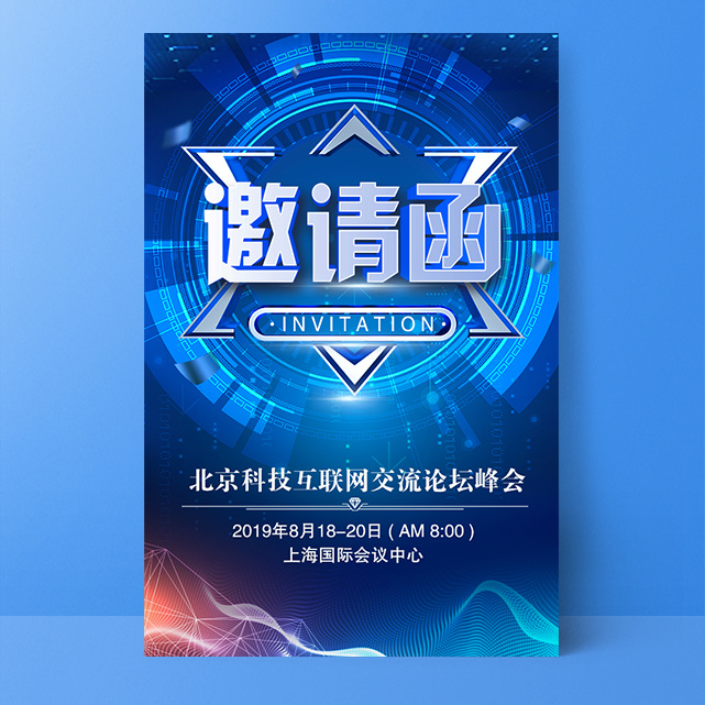 1 新 49秀点 科技会议邀请函高端蓝色互联网科技论坛峰会 216 免费