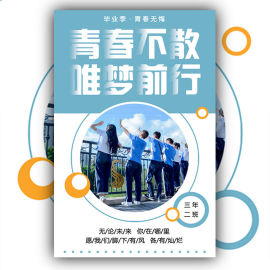 简约小清新青春励志毕业季纪念相册祝福贺卡同学录
