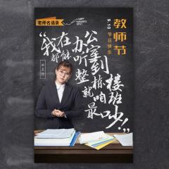 老师名语录温馨回忆搞怪黑白画教师节自媒体宣传祝福