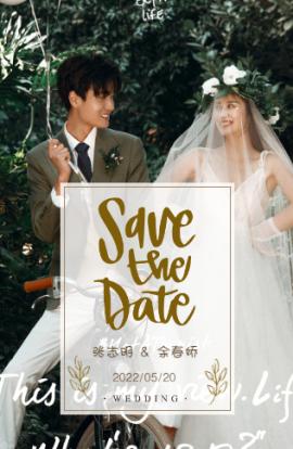 快闪高端时尚清新韩式婚礼邀请函结婚请帖婚礼请柬