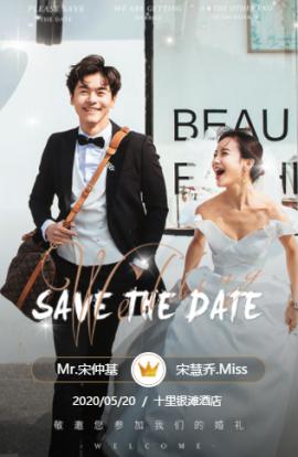 快闪时尚唯美高端韩式婚礼邀请函结婚请帖请柬