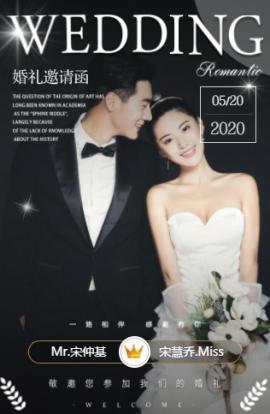 快闪高端时尚文艺清新韩式婚礼邀请函结婚请帖请柬