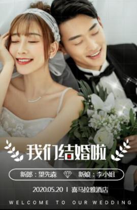 快闪小清新韩式婚礼邀请函结婚请帖婚礼请柬
