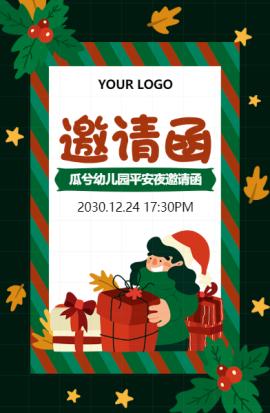快闪圣诞节平安夜圣诞快乐幼儿园派对活动邀请函