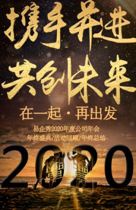 快闪炫酷2020年跨年晚会年终盛典答谢表彰年会邀请函