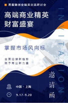 蓝色科技金融互联网会议邀请函