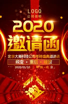 2020高端红金快闪立体魔方企业年会盛典商务邀请函