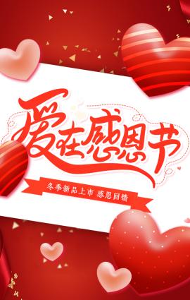 感恩节活动促销产品宣传化妆品护肤品店铺促销推广