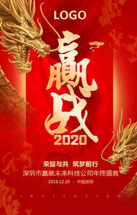 快闪红金企业年会邀请函立体魔方赢战2020年终盛典