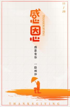 清新简约温馨感恩节祝福贺卡