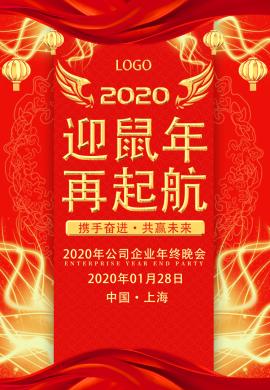 2020年赢鼠年再起航企业年终盛典年终答谢会邀请函