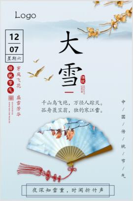 大雪中国传统文化二十四节气企业介绍自媒体宣传