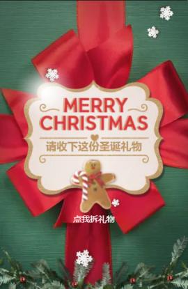 请查收圣诞创意快闪逗比礼物活动邀请函