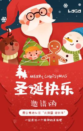快闪圣诞节幼儿园活动邀请亲子活动圣诞晚会邀请函
