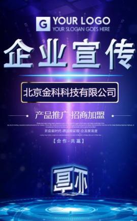 快闪大气时尚商务企业宣传祝福画册招聘招商合作加盟