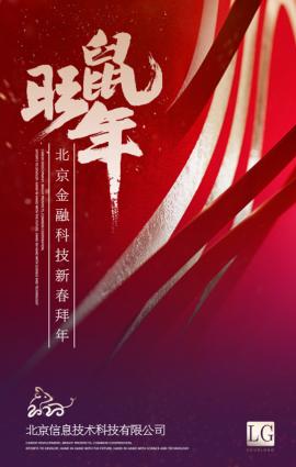 快闪鼠年企业春节除夕初一新春贺岁祝福拜年宣传推广