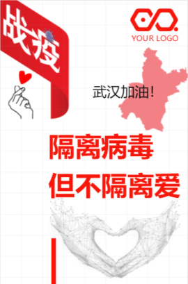 武汉疫情防护战疫隔离病毒