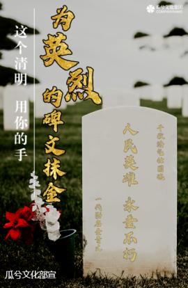创意清明节祭奠英雄先烈扫墓云祭祀宣传