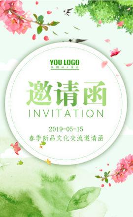 绿色小清新高端大气春季活动新品发布邀请函