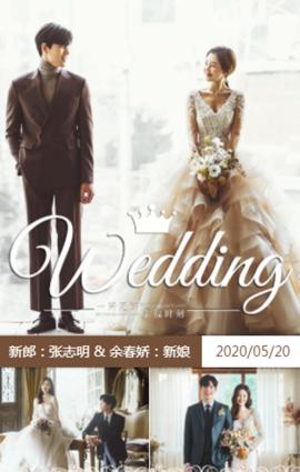 快闪高端韩式唯美婚礼请柬邀请函结婚邀请