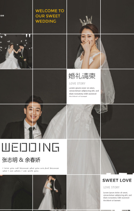 快闪高端时尚韩式清新婚礼邀请函结婚请柬婚礼请帖