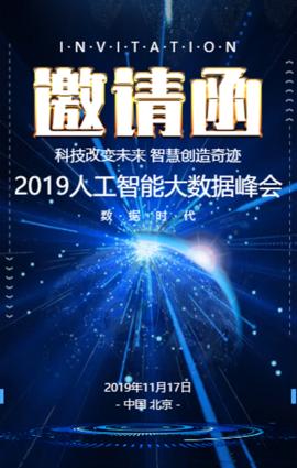 蓝色快闪科技商务新品发布会议会展活动邀请函