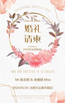 快闪高端森系韩式清新婚礼邀请函结婚请帖婚礼请柬
