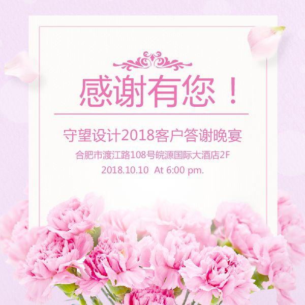 鲜花客户答谢活动邀请函