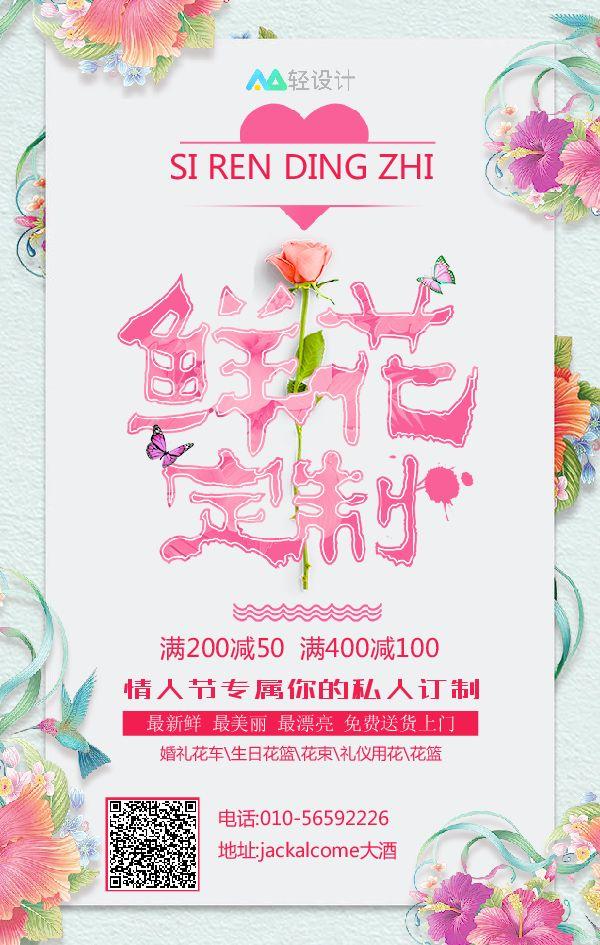 鲜花店鲜花定制活动促销海报