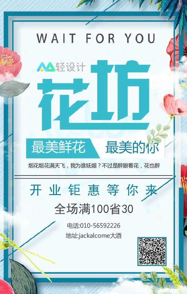 花店开业活动促销海报
