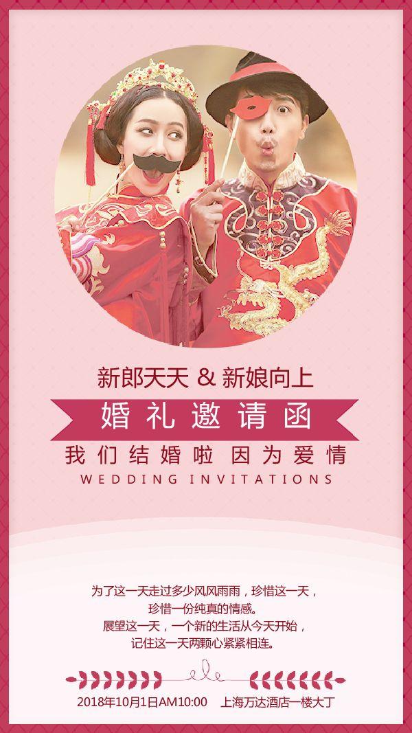 红色粉色浪漫婚礼邀请函