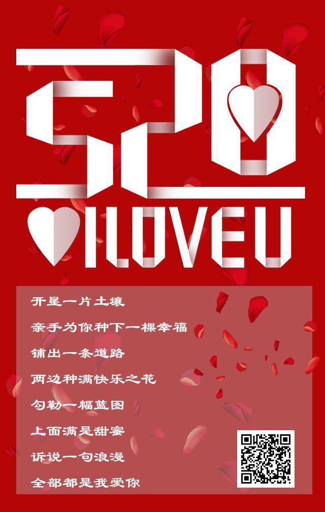 520情人节告白祝福