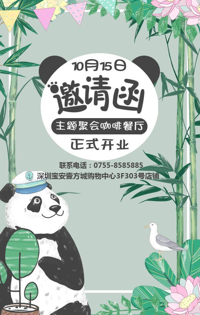 治愈系熊猫主题活动聚会餐厅咖啡开业邀请函