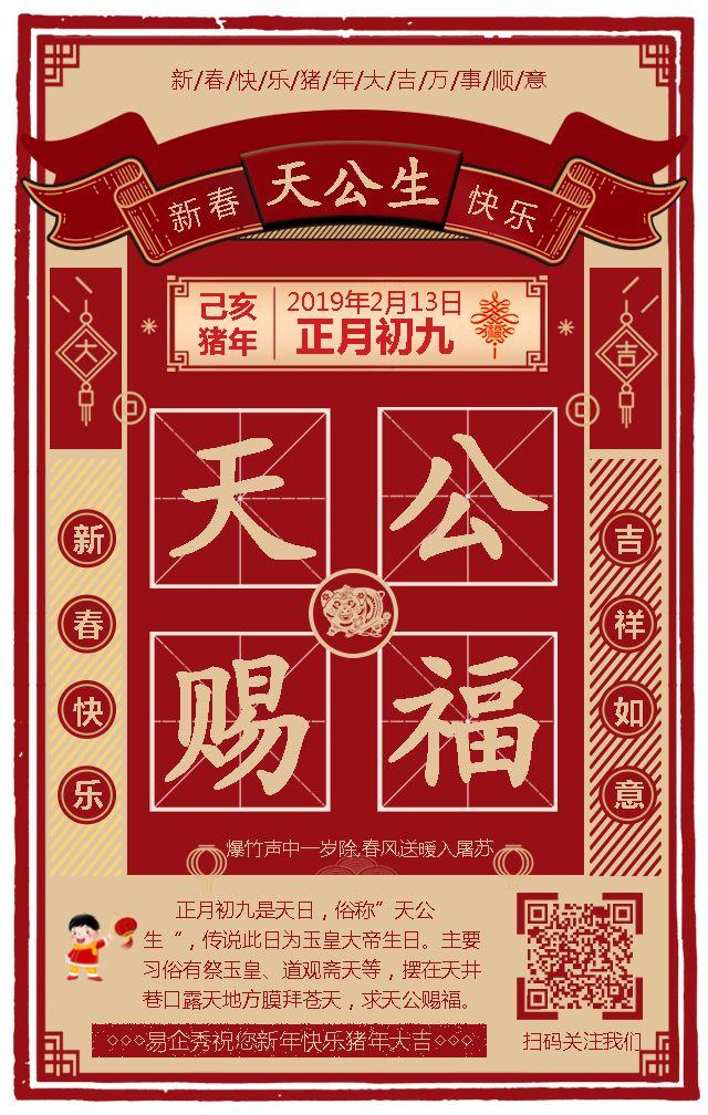 2019过年好春节快乐正月初九