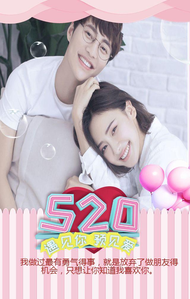 520情人节表白告白相册 恋爱相册