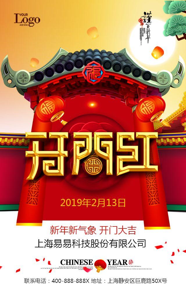 2019开门红开门大吉开门营业车行春节开门酒店营业