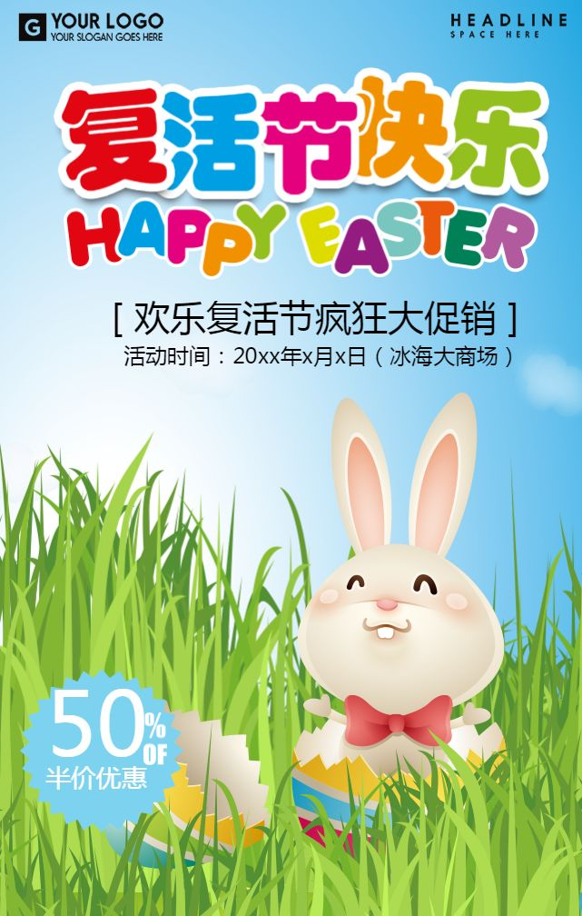 欢乐复活节疯狂大促销