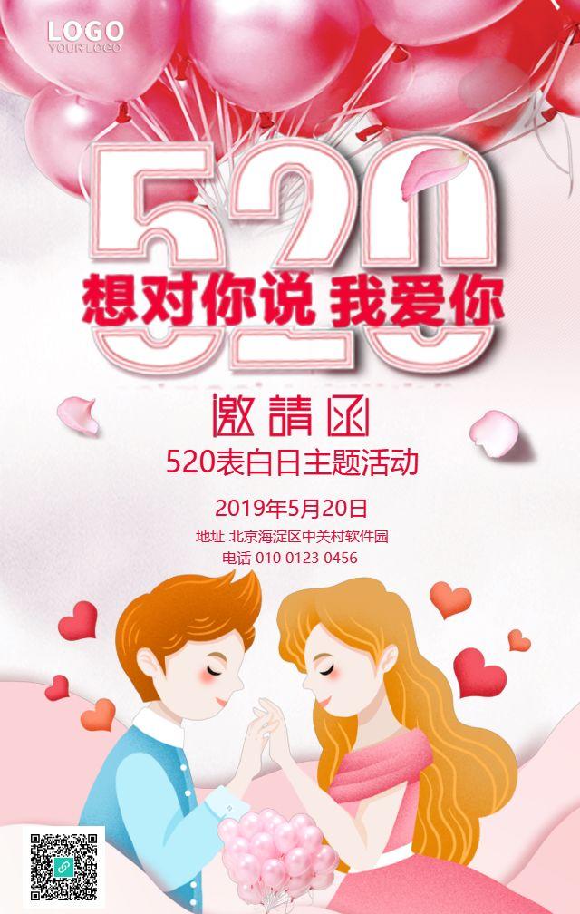 520告白日表白节相亲活动邀请函