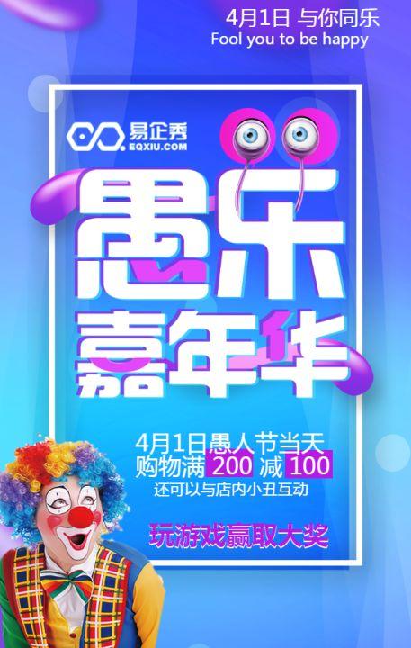 愚人节促销 店铺活动推广 品牌宣传
