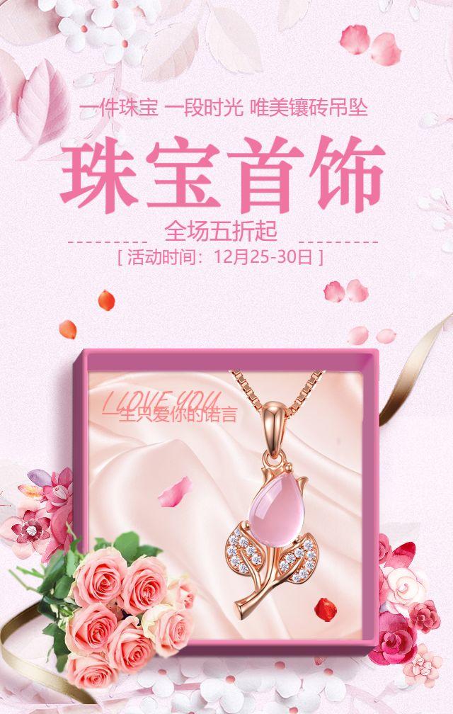 珠宝首饰/饰品/钻戒宣传促销