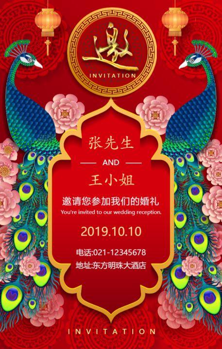 婚礼婚宴精美孔雀中式邀请函