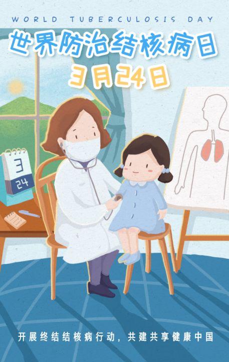 3月24日世界防治肺结核日