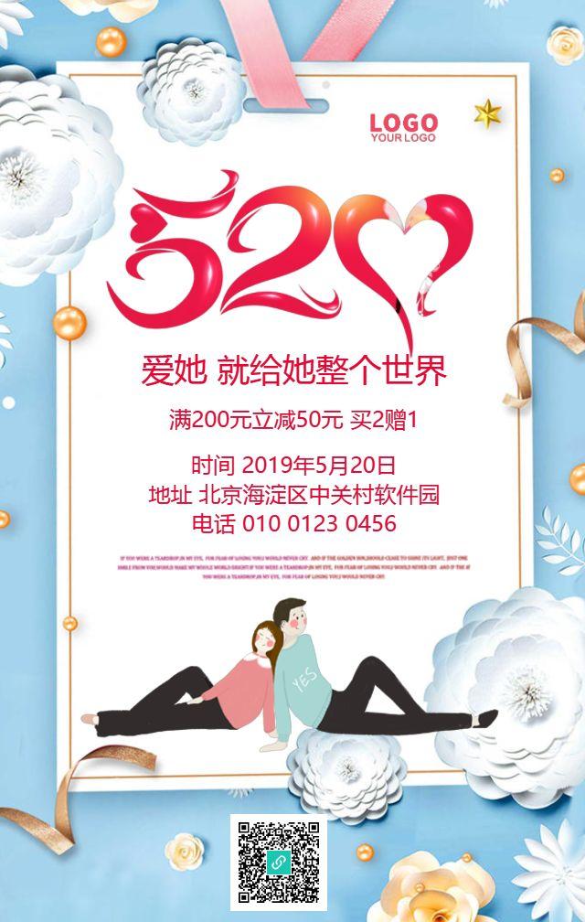 520告白日表白节鲜花店活动促销
