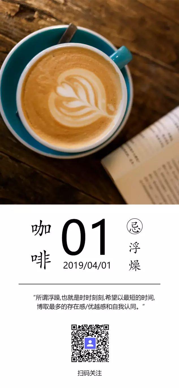 营养菜单推荐咖啡日签