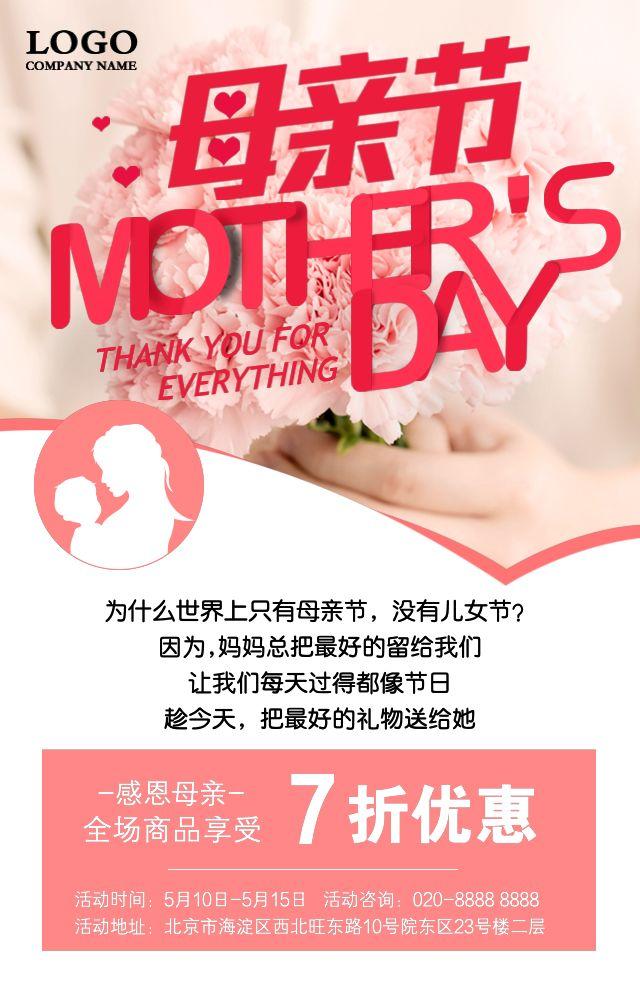 温馨母亲节礼物祝福商家感恩回馈